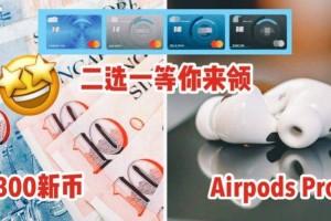 免费送给你!300新币或者Apple Airpods Pro随你选!全新加坡最赞的信用卡申请礼物回归了