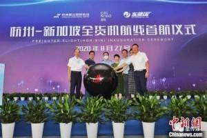 杭州—新加坡全货机航线开通 物流成本降低三成