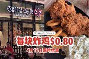 欢庆新分行开张🎉Chic A Boo炸鸡$0.80💰4月16日Woods Square全天候限时优惠📍