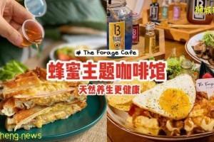 """""""The Forage Cafe""""新加坡首家蜂蜜主题咖啡馆🍯采用农场蜂蜜、天然养生更健康"""
