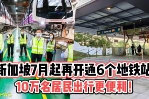 新加坡今年7月起将再开通6个地铁站