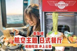 欢迎登机!新加坡航空主题日式餐厅✈️ 乘客们系好安全带,起飞开吃日料咯