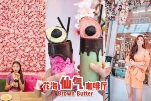Brown Butter乌节路咖啡厅!甜美高颜值花花世界🌸 直击少女心的一片花海墙