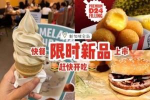 快餐限定新品上市🤤巧克力牛肉堡+椰糖冰淇淋+榴梿麻薯,限时售卖,赶快开吃🍔