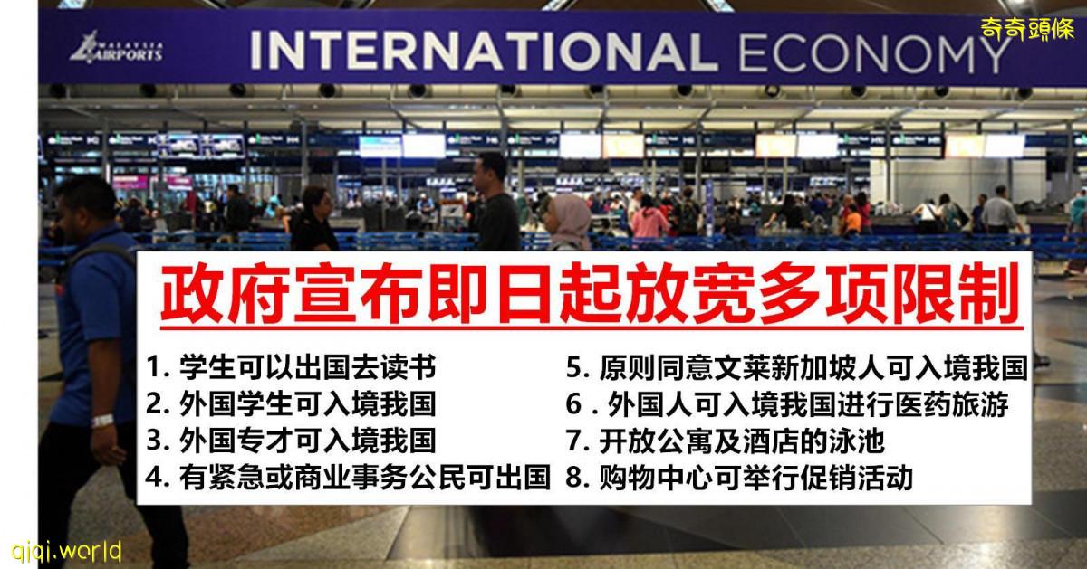 政府放宽多项限制,民众可出国留学和办公!