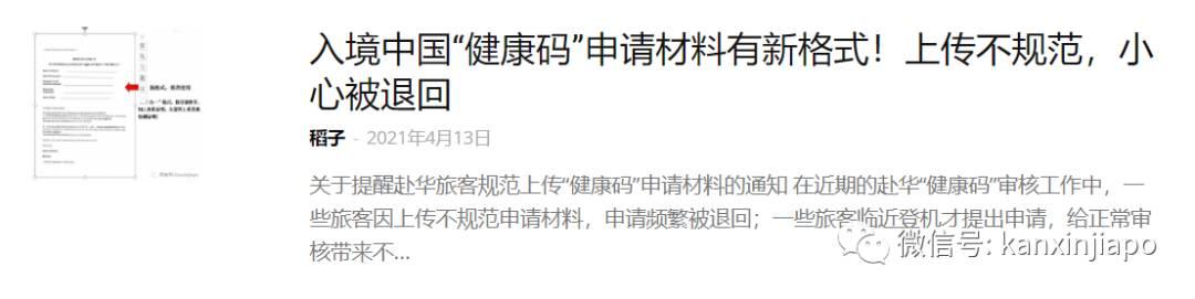 """新加坡飞深圳最新攻略!""""隔离期间心理医生认真关注我、陪聊天"""""""