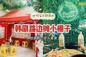 """打卡韩剧同款""""路边摊"""",这家全新餐厅满足你的韩餐愿望"""
