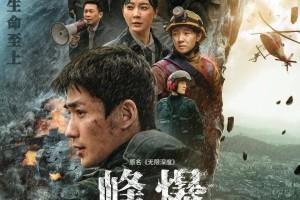 送票!中国破4亿票房的灾难片在新加坡上映,看哭了