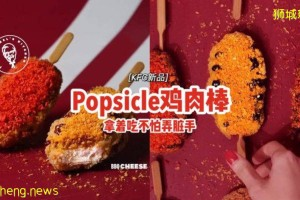 KFC新品Popsicle鸡肉棒🍗BBQ芝士&麻辣口味、拿着吃不怕弄脏手,5月12日起全岛发售✨