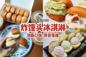 """创意小吃""""馒头大汉""""💥金黄炸馒头+冰淇淋、研发创新口味,匠心品质网民强推👍"""