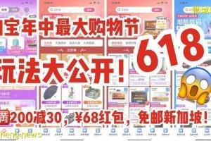 新加坡淘宝618年中大促终于来啦!跨店满¥200减¥30, 百万商品包邮新加坡!高达¥68平台红包,快看看618什么值得买