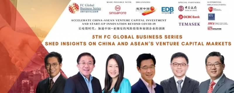 新加坡副总理王瑞杰在慧眼中国环球论坛开幕式致词:亚洲前景依然光明,各国必须保持开放