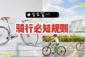 在新加坡骑自行车必须知道的8条行车规则!方式不对,小心罚款或坐牢哦