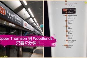 新地铁启动, Upper Thomson 到 woodlands只要17分钟