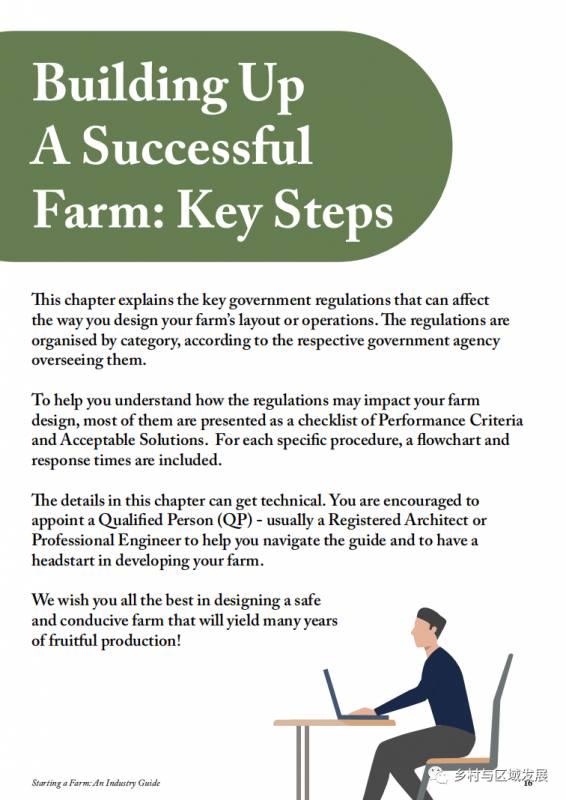 新加坡现代农场开发启示