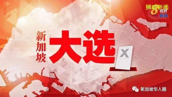 7月10日投票日,新加坡合格选民可上网查询所属投票站和时间段