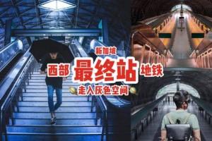 两名世卫专家飞武汉前在新加坡检测出抗体阳性,无法满足双阴性证明,将留在新加坡进行后续检测