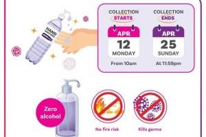 淡马锡基金会【免费消毒洗手液】领取将在4月25日晚上截止拉