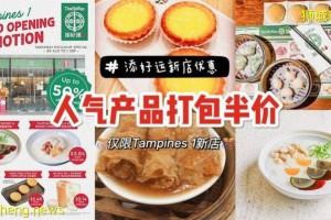添好运Tampines 1开新店,部分菜品限时5折!有效期至9月1日