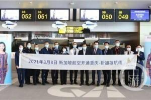"""新加坡航空""""重庆~新加坡""""航线首航成功"""