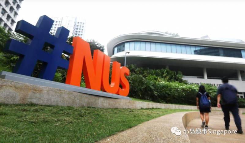 新加坡国立大学拟设人文与理学院 最快明年收生