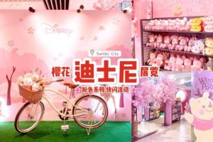 粉色风暴袭入商场💥 Suntec City迪士尼樱花主题快闪展览!独家限量款周边+经典卡通人物立牌😍