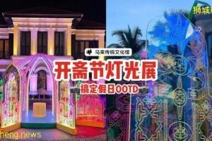 马来传统文化馆开斋节灯光展✨传统花纹、流光四溢,搞定你的假日OOTD📷