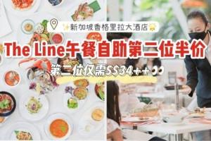 香格里拉自助餐厅The Line自助午餐自助第二位半价!走起~【有效期至3月12日,每周一至周六】
