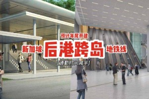新加坡跨岛线地铁🚇 后港到新民和洛阳只需20分钟!通勤时间大幅度缩短👏 更便捷+更快速