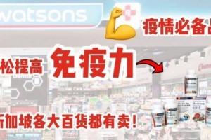 疫情期间提高人体免疫力好物大推荐!在新加坡超受认可,各大百货有售!买给自己,送父母都是极好哒