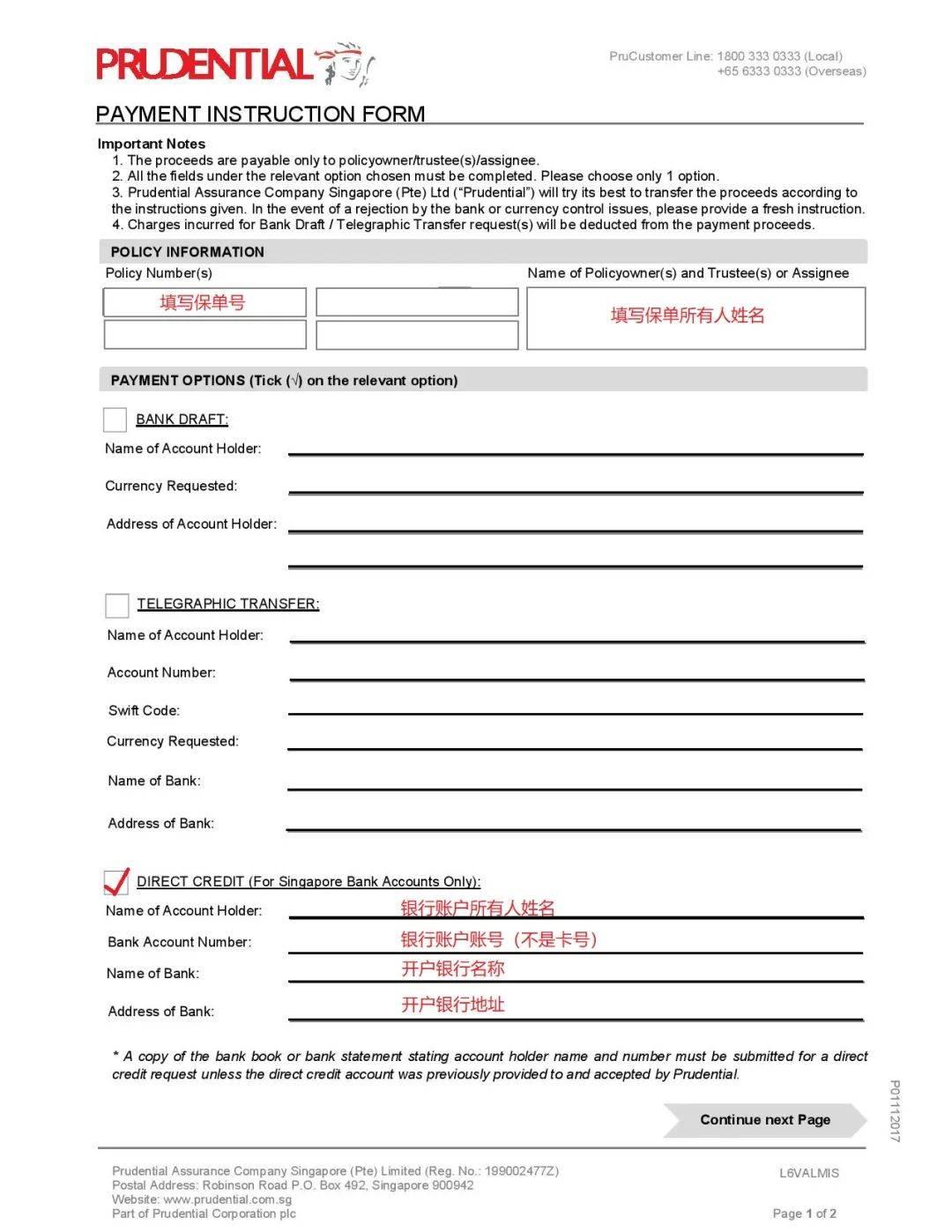用户指南 保单的缴费与收款