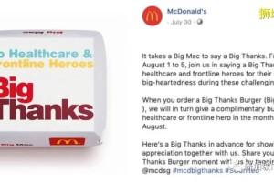 麦当劳感恩加量丨大家每买一个汉堡 ,将同步捐赠一个给前线工作者