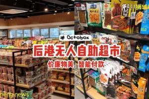 """无人自助超市""""Octobox""""来到后港📌网红零食+饮料+蔬果应有尽有,价廉物美、智能付款📱"""