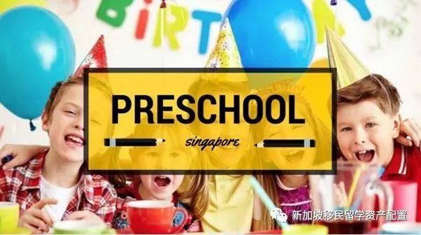 深入解读新加坡(幼儿园、小学、中学、初院、大学)入学和升学途径以及新加坡留学优势