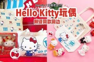 萌出新高度💓SANRIO➕滨海湾金沙推出吉蒂猫结婚玩偶💍附设同款周边,3月起售卖