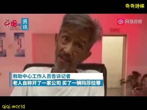 """马来西亚籍华人""""失忆老人""""流浪中国 已联系到大马亲人!"""