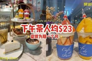 """""""Cafe de Paris""""下午茶优惠、人均$23💰 丰富甜食+咸食+饮料,母亲节促销为期一个月👊"""