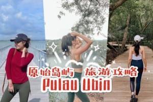 新加坡后花园Pulau Ubin!原始村落环岛骑行和登山,完整攻略+路线清单