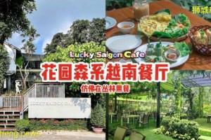 花园森系越南餐厅Lucky Saigon Cafe🌿仿佛在丛林中就餐!经典越式美食必不可少😎