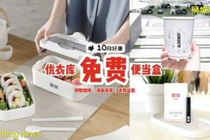 UNIQLO高质感饭盒免费送🆓 限时好物送完为止!实体店+官网购物附带3份限定赠品🎁