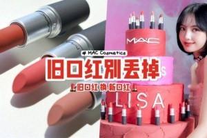 """口红以旧换新💥 大牌美妆""""MAC Cosmetics""""新加坡指定门店兑换!任意品牌、过期口红均可换😍"""