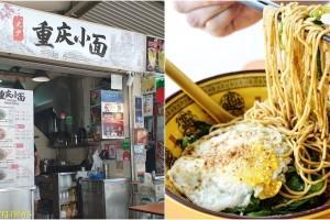 大少重庆小面: 位于 Boon Keng的正宗重庆麻辣牛肉面