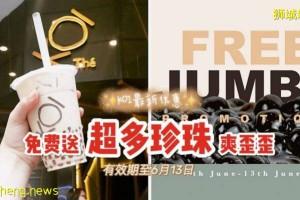 免费送珍珠!!KOI最新活动,买奶茶就送Jumbo量珍珠!【活动有效期至6月13日】