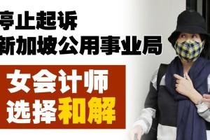 女会计师不起诉新加坡公用事业局