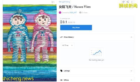 新加坡11岁小画家发布NFT画作,万物皆可币  全民区块链时代来临