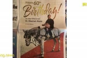 印尼大亨60岁大寿 女婿全版广告祝贺