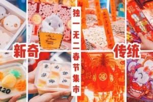 Compass One新颖、独一无二春节集市大探秘:新奇碰撞传统年货!还有台湾街带来原汁原味台湾产品