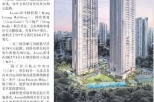 The Avenir|新加坡黄金River Valley地段高级住宅,永久产权