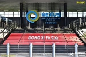 """新加坡国际学校申请专题 一文带你走进最科技化的""""垂直校园""""——新加坡莱仕国际学校"""