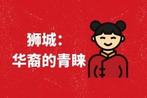 华裔都移民来新加坡